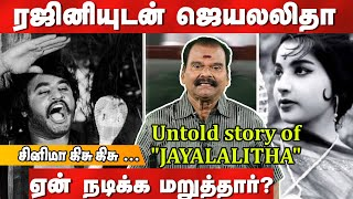 Untold Story of jayalalitha! | Bayilvan News