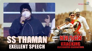 Krack Movie Songs - SS Thaman Exellent Speech | Krack | Ravi Teja | Shrutihaasan @Shreyas Media