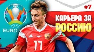 СУМАСШЕДШИЙ ПЛЕЙОФФ НА ЕВРО 2020 ЗА СБОРНУЮ РОССИИ 7 ФИФА 20 КАРЬЕРА ЗА СБОРНУЮ РОССИИ