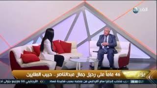 مؤرخ : عبد الناصر القائد الحقيقي لثورة يوليو...و