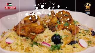 مطبخ رمضان مع الشيف علا نيروخ   حلويات العيد والجوزية   29 رمضان 2020