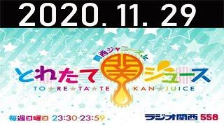 2020.11.29 関西ジャニーズJr.とれたて関ジュース #とれたて関ジュース #関西ジャニーズJr.