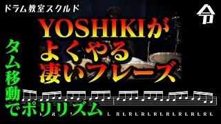【ドラム講座】YOSHIKIが良くやる凄いフレーズの叩き方【令】X Japan Drum Lesson