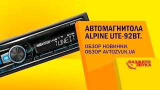 Автомагнитола Alpine UTE-92BT. Обзор новинки. Обзор avtozvuk.ua