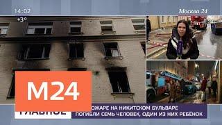 Смотреть видео В жилом доме в центре Москвы, где произошел пожар, существует угроза обрушения - Москва 24 онлайн