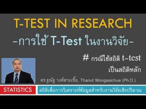 t-test การใช้สถิติในงานวิจัย (t-test in research)