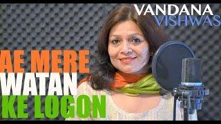 Lata Mangeshkar | Ae Mere Watan Ke Logon (Vandana Vishwas Cover)