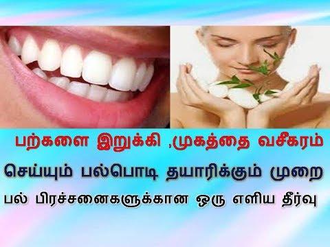 பல் பிரச்சனைகள் சரியாகி , முகவசீகரம் பெற பல்பொடி தயாரிக்கும் முறை - Herbal Medicine In Tamil