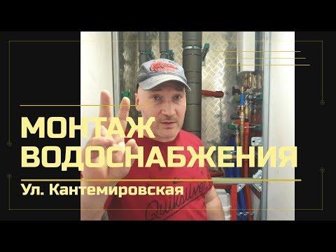 Монтаж водоснабжения. Ул. Кантемировская.