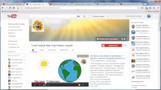 Бесплатный видеокурс «7 способов привлечь подписчиков на Ваш канал», урок 1 «7 способов»