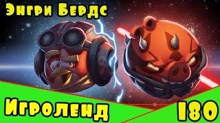 Мультик Игра для детей Энгри Бердс. Прохождение игры Angry Birds [180] серия