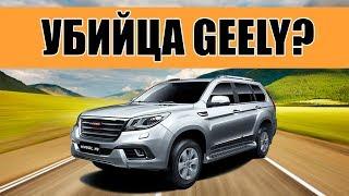УБИЙЦА БЕЛОРУССКОГО GEELY TOYOTA LAND CRUISER ЗА 40 000 Обзор нового авто от Haval.