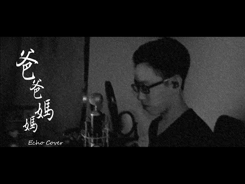李榮浩 Ronghao Li- 爸爸媽媽 MaMa & PaPa Echo Cover - YouTube