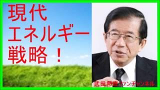 【武田邦彦 ブログ 音声】現代エネルギー戦略!【武田教授 youtube】 thumbnail