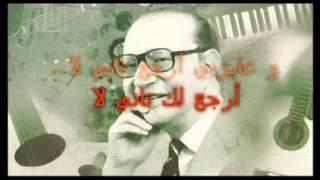 نسخة عن لأ مش أنا اللي ابكي محمد عبد الوهاب موسيقى و كلمات Karaoke