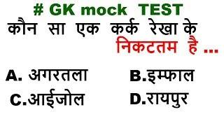# GK MOCK TEST FOR UPPCS MAINS //LOWER PCS // RO/ARO EXAMS