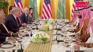 شاهد كلمة محمد بن سلمان القوية امام ترمب في الاجتماع الثنائي