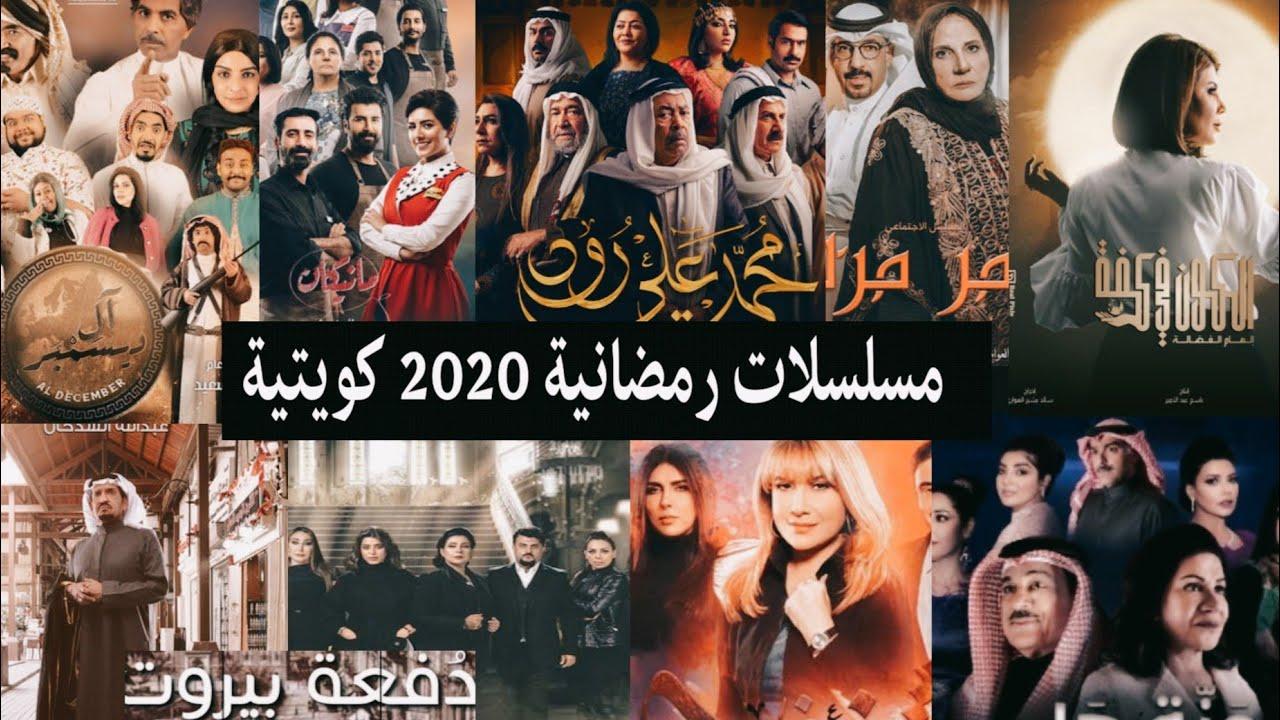 افضل مسلسلات رمضان 2020 كويتية وقصة المسلسل مسلسلات جديدة Youtube