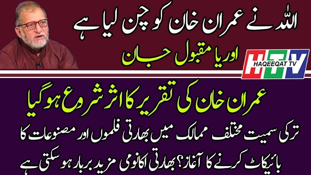 Positive Remarks of Orya Maqbol Jan For The Speech of Imran Khan