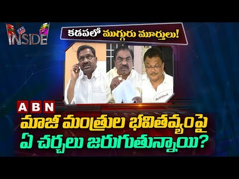 Top Leaders Of Kadapa Trying to change the face of Elections in kadapa | Inside | ABN Telugu