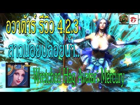 [LFF HoN] อวาต้าร์ รีวิว 4.2.3 สาวน้อยปล่อยน้ำ Wretched Hag Mercury - Moon Warriors Magic Girls SET
