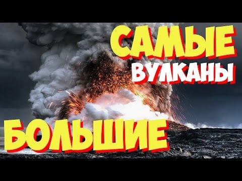 Самые большие вулканы в мире | ТОП 10 самых больших в мире вулканов