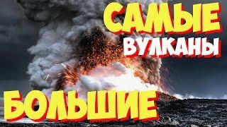 Самые большие вулканы в мире   ТОП 10 самых больших в мире вулканов