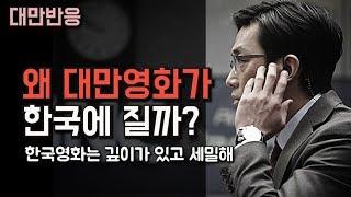 [대만반응] 왜 대만영화가 한국영화에 질까?