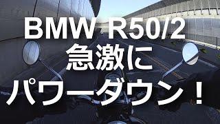 R50/2 (BMW/1967) 急激にパワーダウン!  【クラシックバイクで行こう! BMW R50/2 Motovlog】