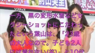 「日テレジェニック2014」の葉山あや、前田美里、小泉ここが11日、東京...