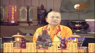 【王禪老祖玄妙真經043】| WXTV唯心電視台