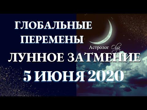 ЛУННОЕ ЗАТМЕНИЕ-ГЛОБАЛЬНЫЕ ПЕРЕМЕНЫ в СТРЕЛЬЦЕ 5 ИЮНЯ 2020. ГОРОСКОП для ВСЕХ ЗНАКОВ. Астролог Olga.