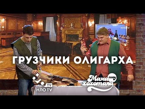 Грузчики олигарха | Мамахохотала-шоу | НЛО-TV