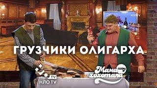 Грузчики олигарха | Мамахохотала-шоу | НЛО-TV(Олигарх переезжает и нанял грузчиков, чтобы они перевезли его картины. Студия