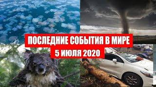 Катаклизмы за день 5 июля 2020 | Месть Земли ! Боль Планеты ! в мире ! Гнев Земли ! Информатор