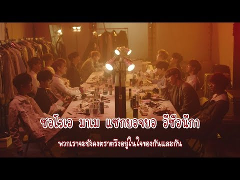 [Karaoke + THAISUB/SUBTHAI] SEVENTEEN - THANKS