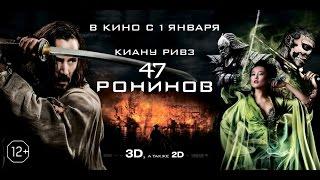 «47 Ронинов» — фильм в СИНЕМА ПАРК