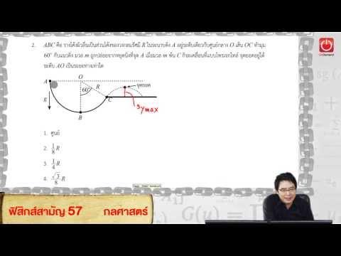 เฉลยโจทย์ฟิสิกส์ 7 วิชาสามัญ ปี57 part 2/4