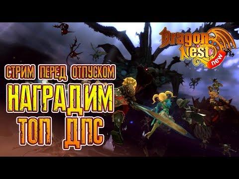 New Dragon Nest • ТОП-DPS Субботний стрим