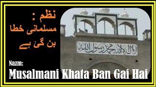 Musalmani Khata Ban Gai Hai - Mustansar Ahmad - New Nazm Nazam Islamic Poem - مسلمانی خطا بن گئ ہے