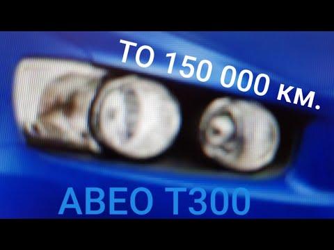 Шевроле авео Т300. ТО 150000 км.