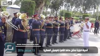 بالفيديو | الحديقة الدولية تستقبل محافظ القاهرة بالموسيقى العسكرية