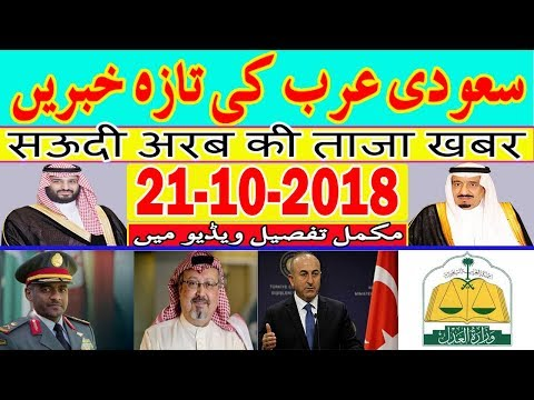 21-10-2018 Saudi News - Saudi Arabia Latest News - Urdu News - Hindi News Today - MJH Studio
