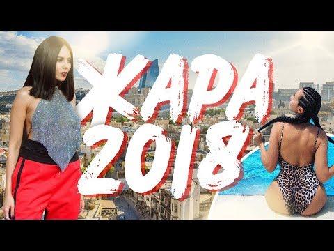 ФЕСТИВАЛЬ ЖАРА 2018 ☆ ШОППИНГ ☆ NKBLOG thumbnail