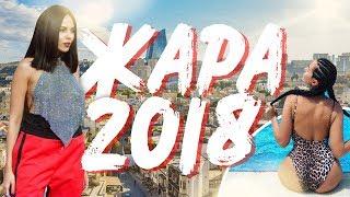 ФЕСТИВАЛЬ ЖАРА 2018 ☆ ШОППИНГ ☆ NKBLOG