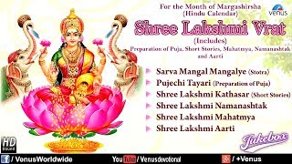 Shree Lakshmi Vrat (Marathi) | Audio Jukebox
