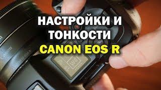 тонкости работы и настройки Canon EOS R