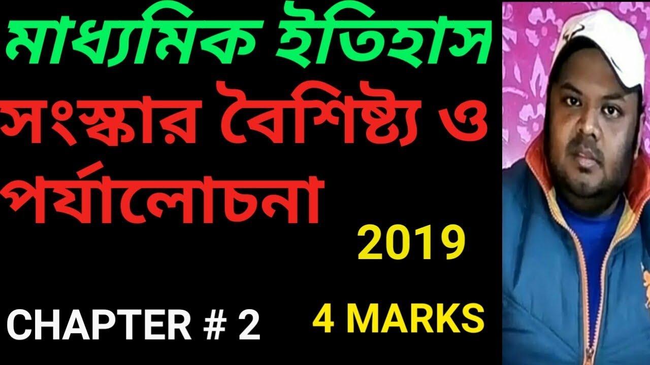 Madhyamik history suggestion 2019// madhyamik suggestion history