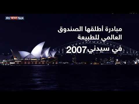 ساعة الأرض.. حدث عالمي سنوي  - نشر قبل 7 ساعة