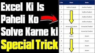 2 Amazing Tricks to Fill Blank Cell in Excel with Above Value | Hindi